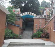 广州市越秀区二中应元学校