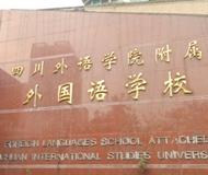 重庆实验外国语学校