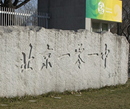 北京一零一中学