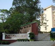 广州市华侨外国语学校