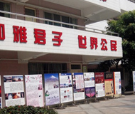 广州市天河外国语学校