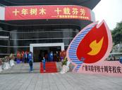 广州广雅实验学校