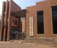 郑州中原领航实验学校