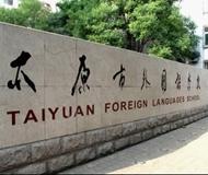 太原外国语学校