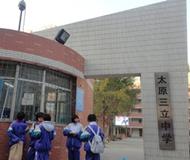 太原三立中学