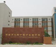 湖南师大附中博才实验中学