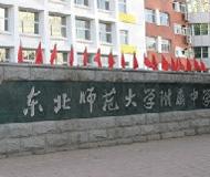 东北师范大学附属中学明珠校区