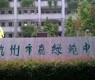 杭州市嘉绿苑中学