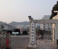 宁波外国语学校