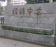 郑州市经纬中学