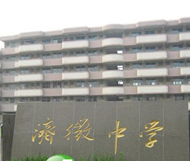 济南济微中学