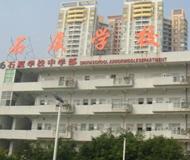 深圳市石厦学校初中部