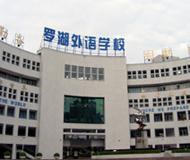 深圳罗湖外语学校初中部