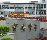 深圳市宝安中学初中部