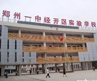 郑州一中经开区实验学校