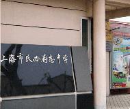 上海市同济大学附属存志中学