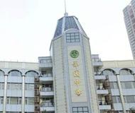 深圳市翠园中学