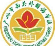 广州市西关外国语学校