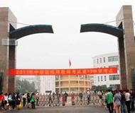 郑州市第七十三中学