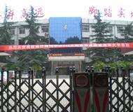 郑州市二七区爱华中学