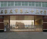 石家庄第二十三中学