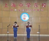 上海中学东校