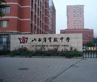 山西省实验中学