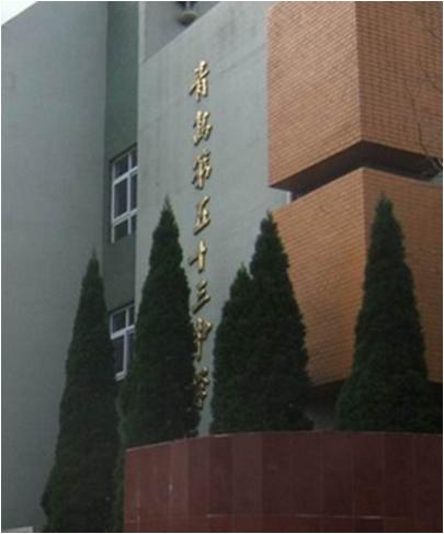 青岛第五十三中学