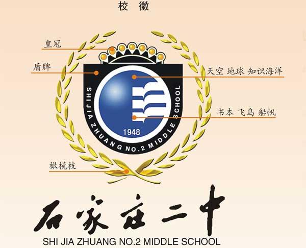 石家庄第二中学