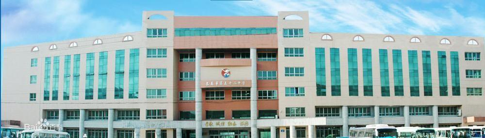 长春市第五十二中学