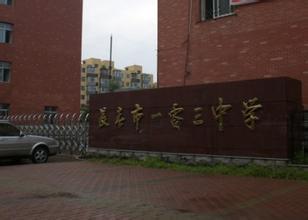 长春市第一零三中学