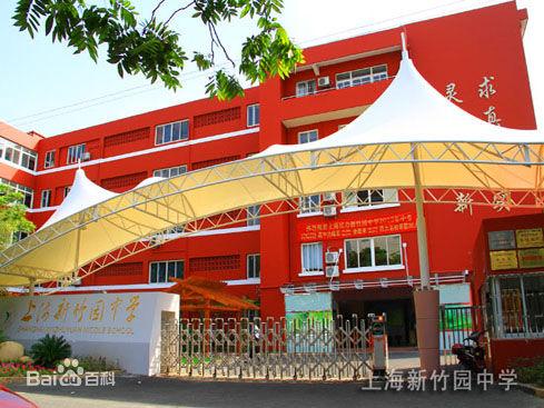 上海新竹园中学