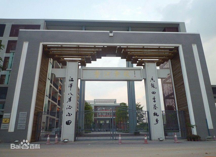 广州香江中学