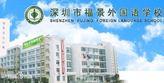 深圳福景外国语学校
