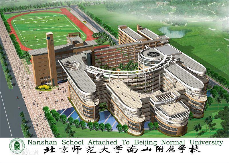 北京师范大学南山附属学校