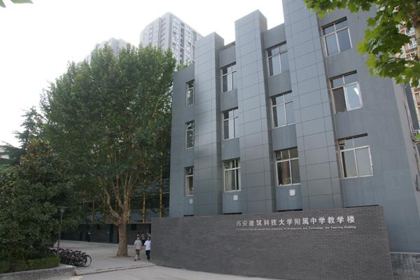 西安建筑科技大学附属中学