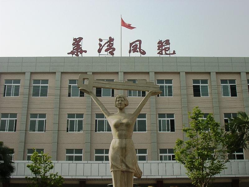 西安临潼区华清中学