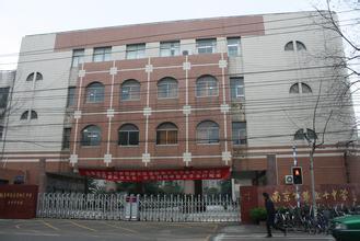 南京五十中