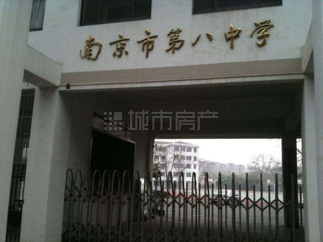 南京第八中学