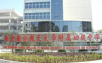 南京航空航天大学附属初级中学