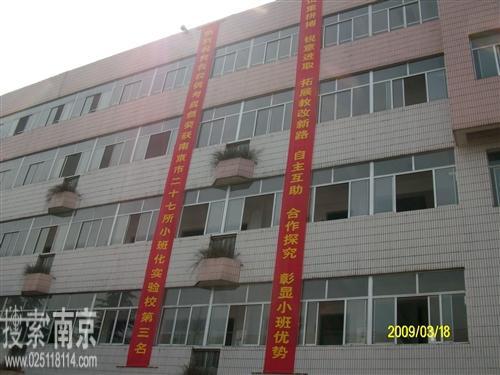 南京晓庄学院附属中学