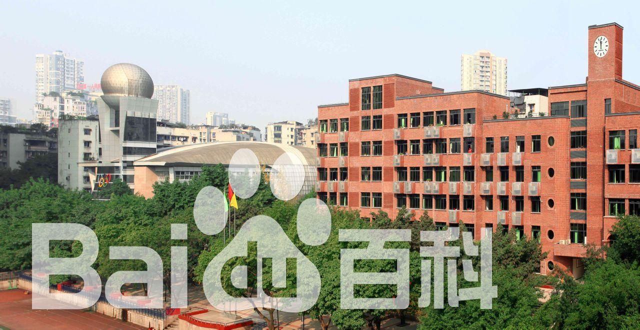 重庆杨家坪中学