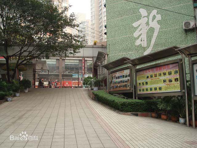 重庆市珊瑚中学