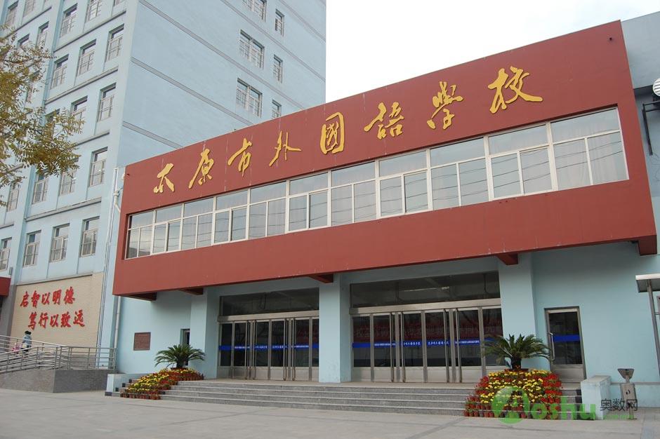 太原第一外国语学校