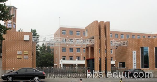 郑州三育实验学校