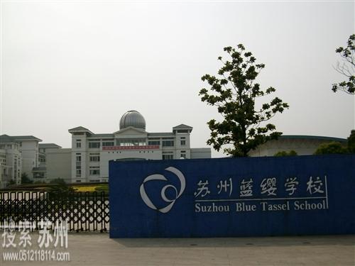 苏州蓝缨中学