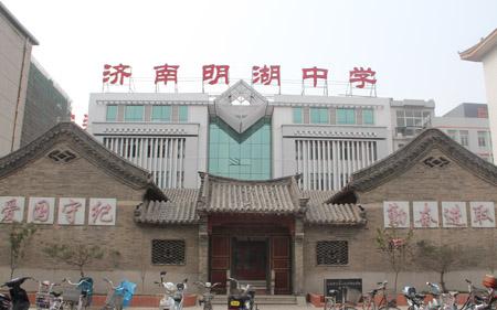 济南明湖中学