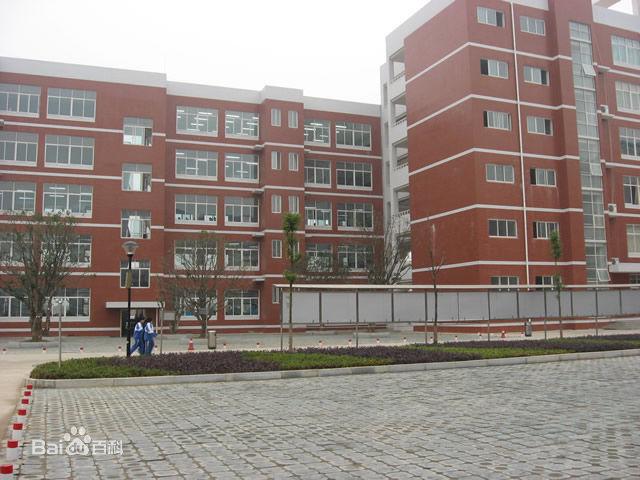 长沙市金海中学