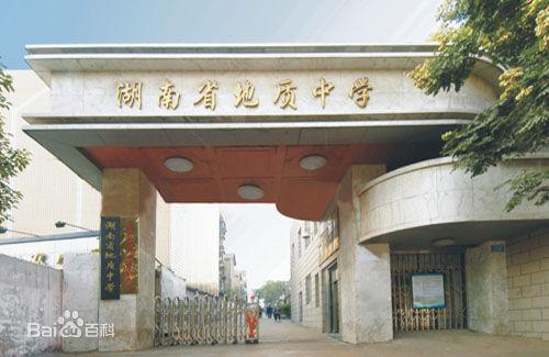 湖南省地质中学