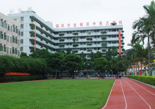 金稻田学校